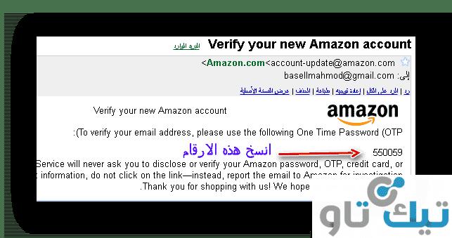 صورة لرمز التأكيد من داخل البريد الالكتروني