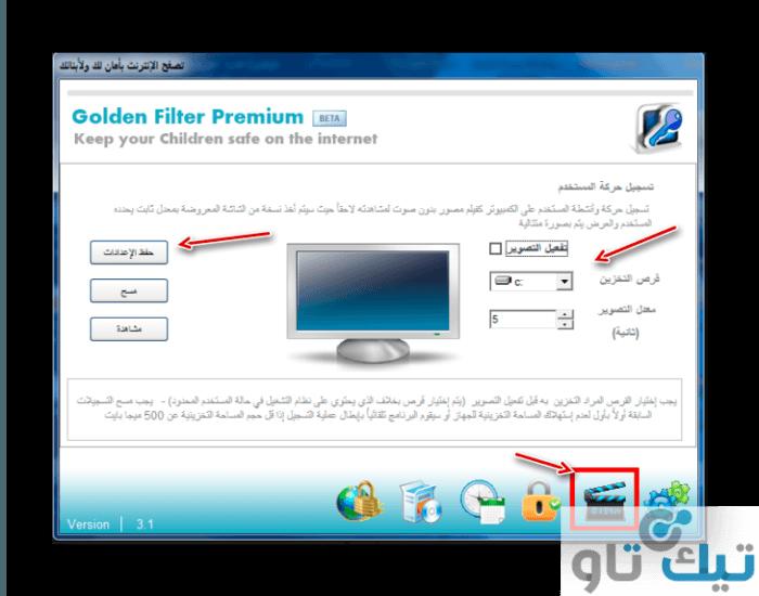 لتصوير الشاشة من اعدادات  برامج حجب المواقع الاباحية