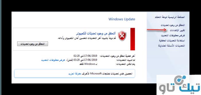 تسريع النت عن طريق ايقاف التحديث التلقائي windows update