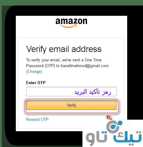 رمز التأكيد ويكون موجود بالبريد الالكتروني