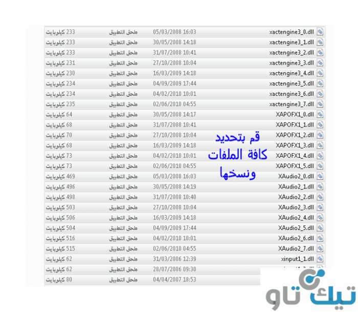 حل مشكلة oxc00007b الملفات الطلوبة