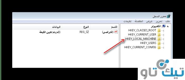 فتح ملف dll المراد تغيير قيمته