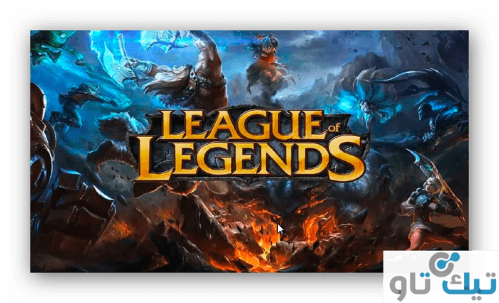 افضل العاب اون لاين للكمبيوتر لعبة League of Legends