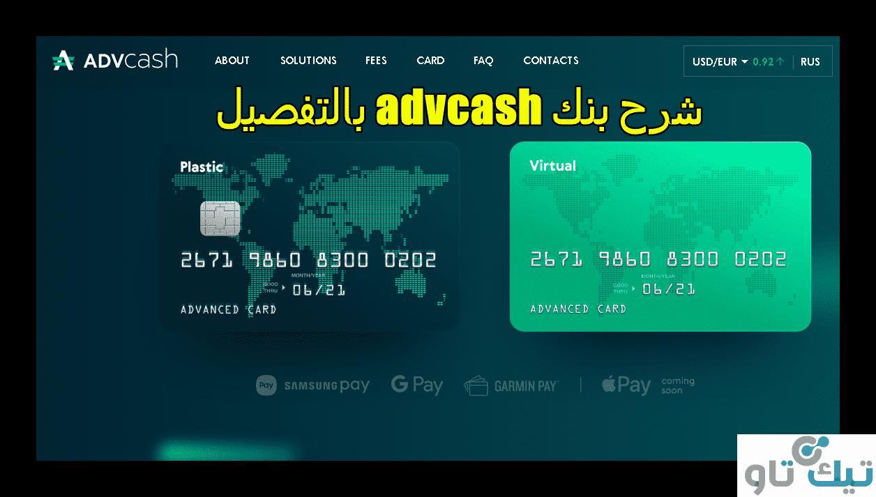 صورة بالتفصيل شرح بنك advcash وطرق استخدامه في النت