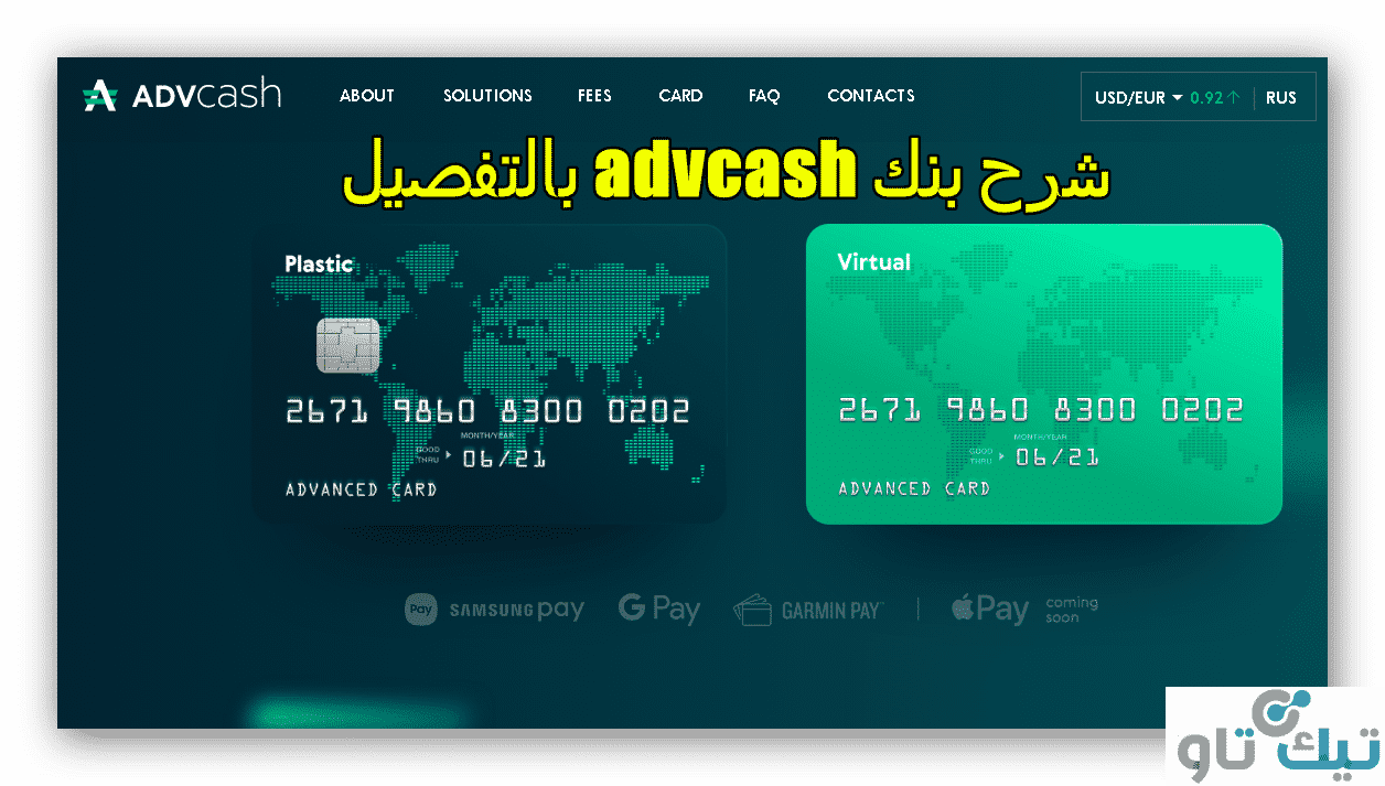 بنك advcash وطرق استخدامه