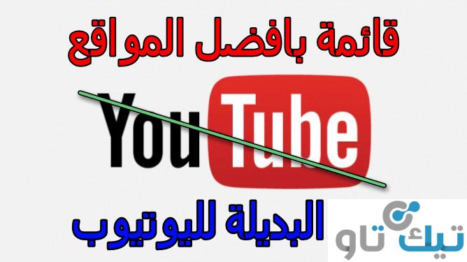 صورة قائمة لافضل موقع بديل لليوتيوب