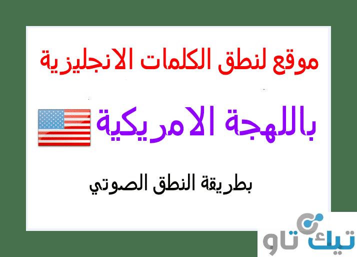 موقع لنطق الكلمات الانجليزية باللهجة الامريكية