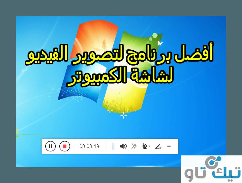 برنامج تصوير الشاشة فيديو للكمبيوتر
