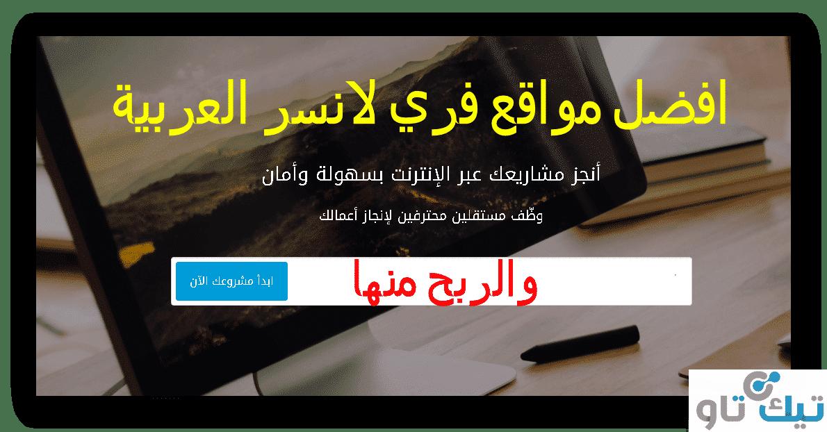 مواقع فري لانسر عربي