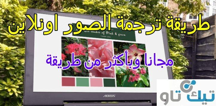 طريقة ترجمة الصور اون لاين