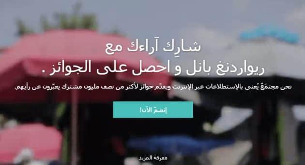 مواقع الاستطلاعات العربية