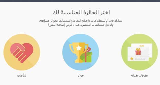 موقع استبيان عربي يدفع المال