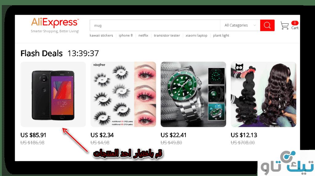 خطواة الشرح والشراء من موقع aliexpress
