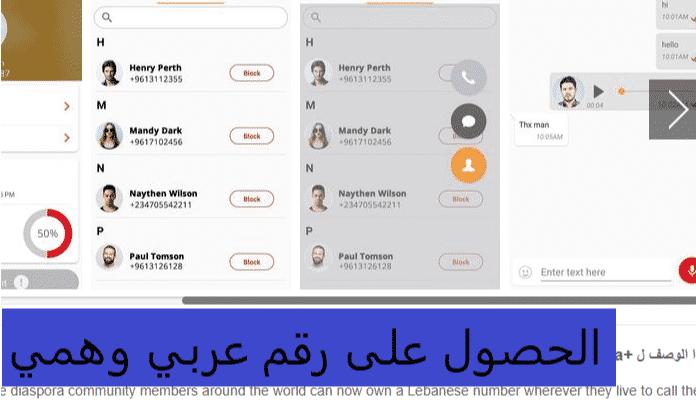 Photo of الحصول على رقم عربي وهمي