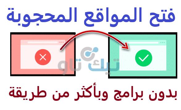 فتح المواقع المحجوبة بدون برنامج