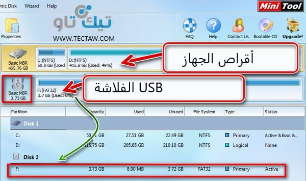 برنامج MiniTool Partition