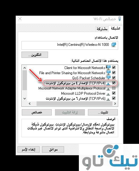 تغيير DNS الكمبيوتر