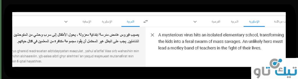 ترجمة غوغل