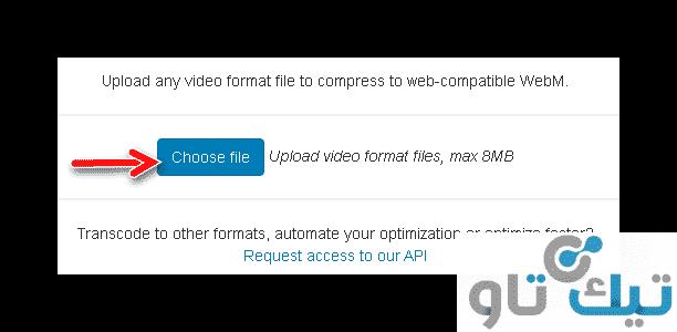تصغير حجم الفيديو عن طريق موقع compressify
