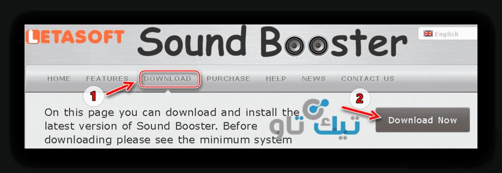 برنامج Sound Booster