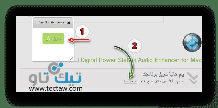 برنامج لتعلية الصوت للكمبيوتر
