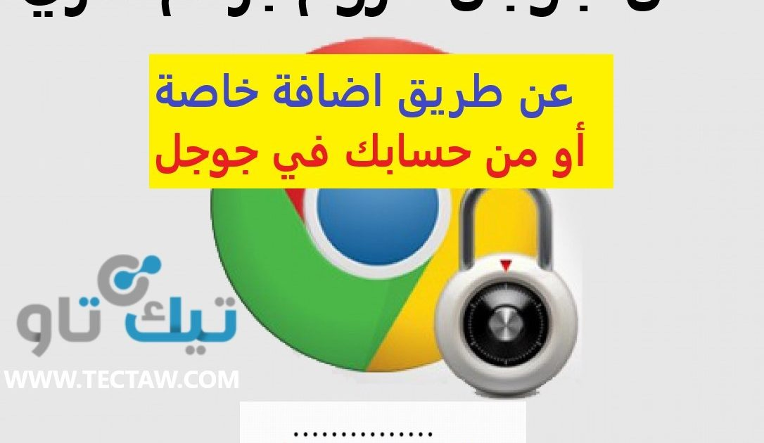 قفل جوجل كروم برقم سري