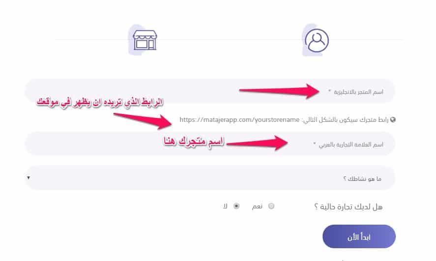انشاء متجر عربي