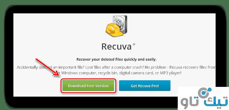 تحميل برنامج Recuva Professional
