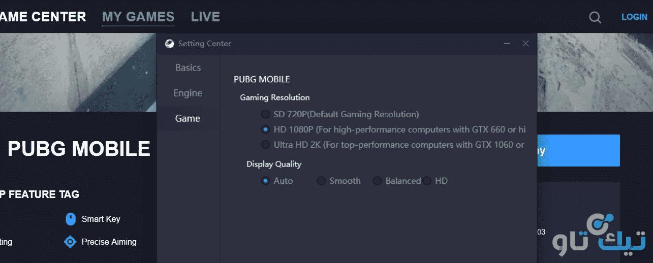 تحميل لعبة ببجي للكمبيوتر رابط مباشر