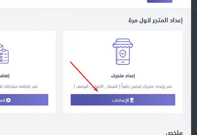 الربح من متجر الكتروني عربي