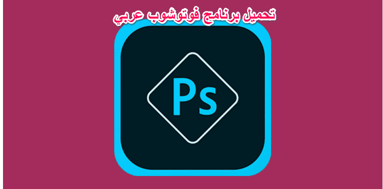 تحميل برنامج فوتوشوب عربي