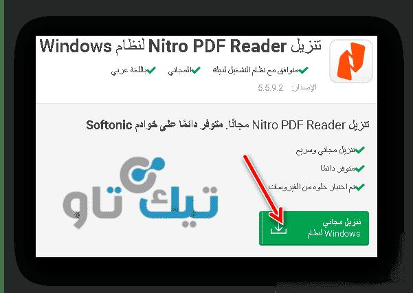 تنزيل برنامج pdf للكمبيوتر