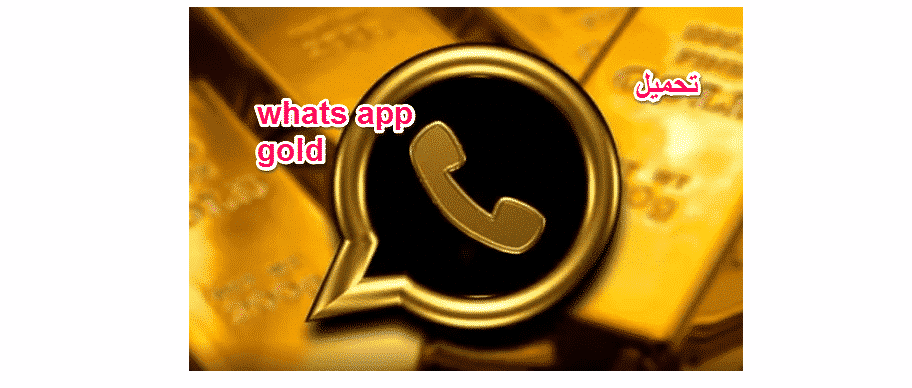 تحميل Whatsapp gold