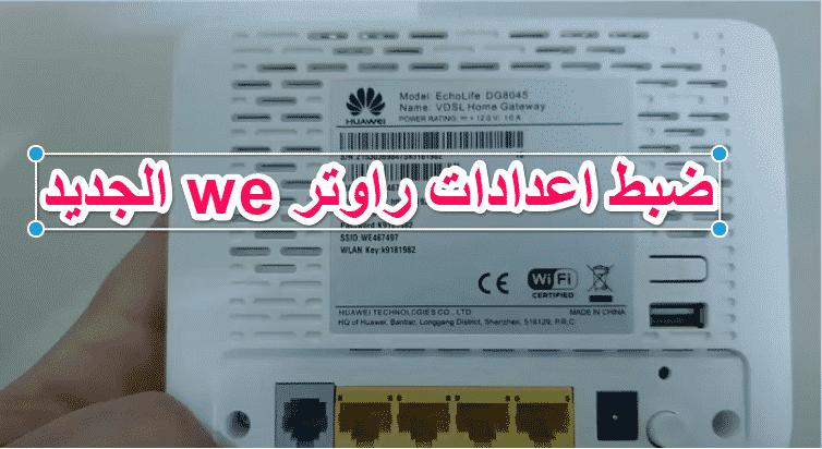 Photo of ضبط اعدادات الراوتر we خطوة بخطوة