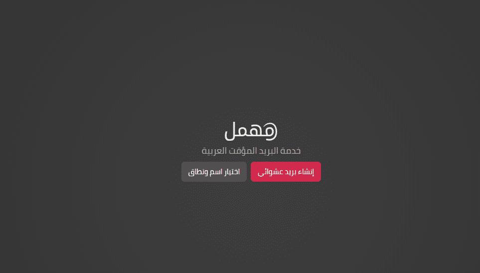 اعدادات افضل مواقع الإيميل المؤقت  مهمل mohmal
