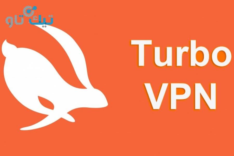 برنامج Turbo vpn للكمبيوتر