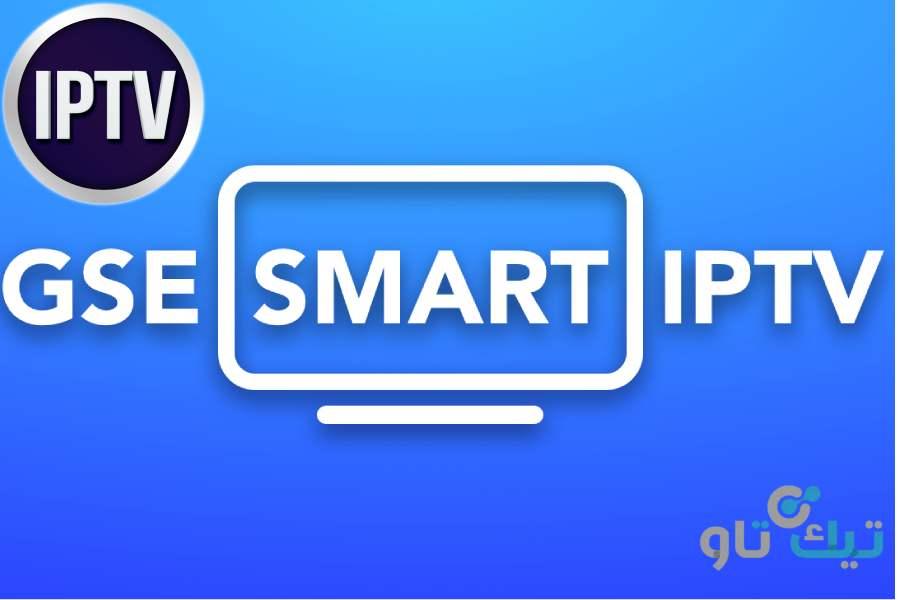 smart iptv للكمبيوتر