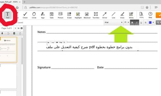ملف PDF قابلاً للملء وأضف الصور والملاحظات والعناصر الأخرى