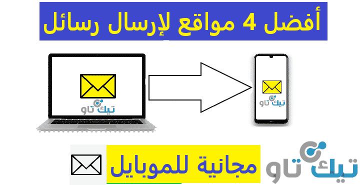 Photo of موقع ارسال رسائل مجانية للموبايل