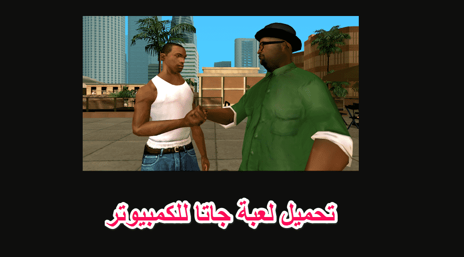Photo of تحميل لعبة جاتا للكمبيوتر رابط مباشر