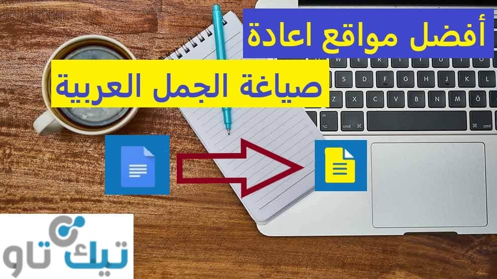 موقع اعادة صياغة الجمل العربية مجاني ومدفوع 2021 تيك تاو