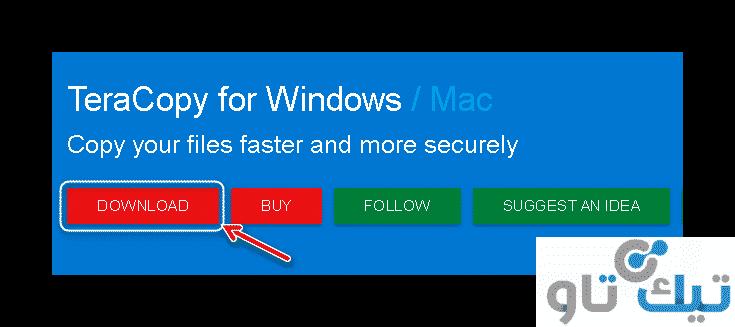 تسريع النقل للكمبيوتر