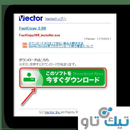 برنامج تسريع النقل للكمبيوتر Fast Copy
