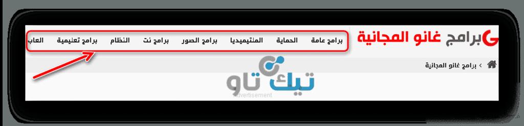 موقع عربي لتحميل البرامج GHANOU