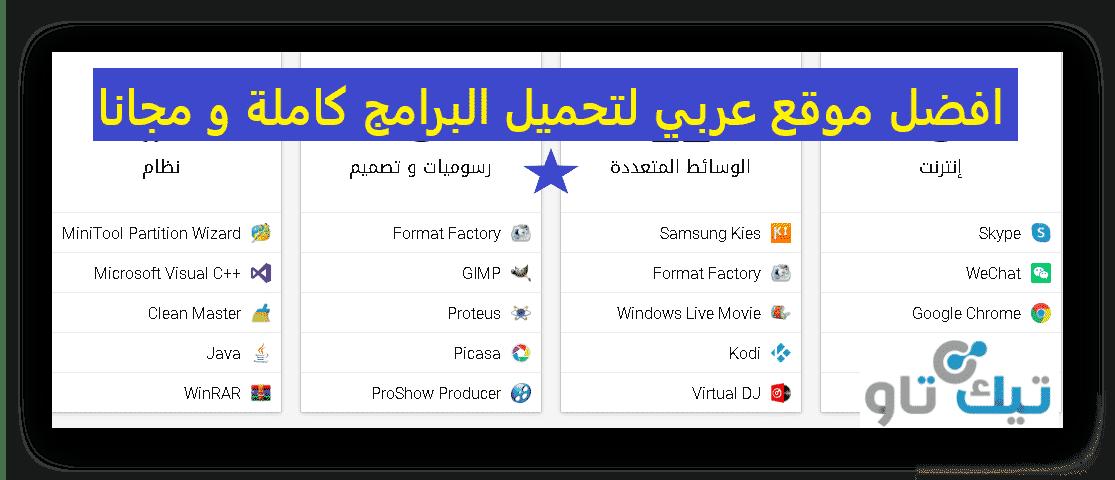 افضل موقع عربي لتحميل البرامج