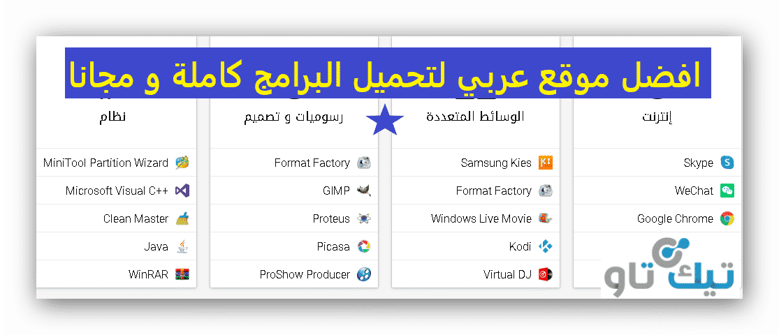 Photo of افضل موقع عربي لتحميل البرامج