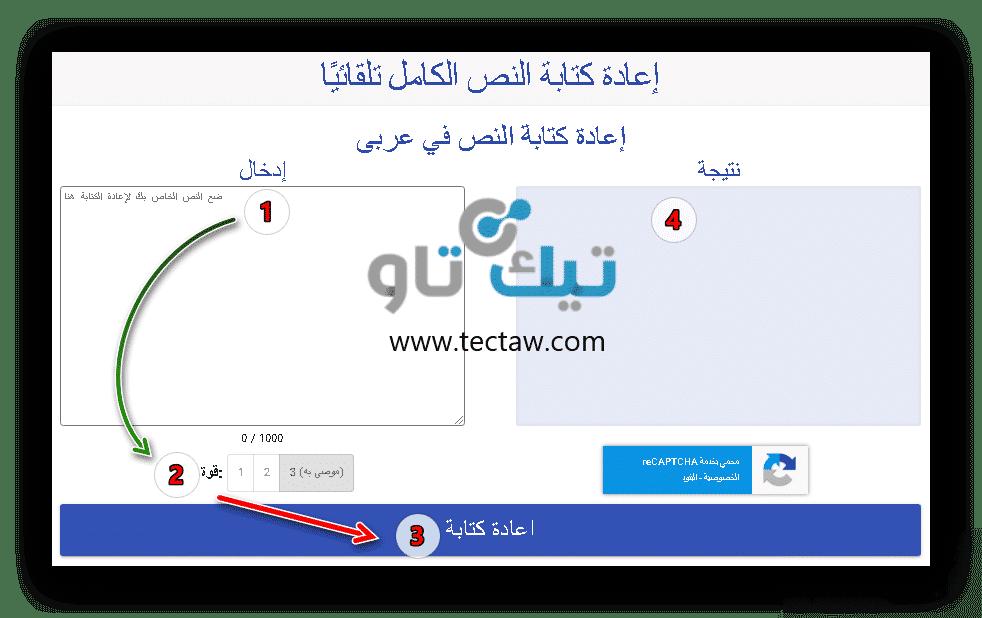 اعادة صياغة الجمل العربية