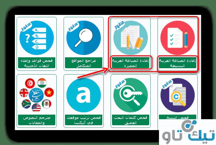 افضل موقع اعادة صياغة الجمل العربية