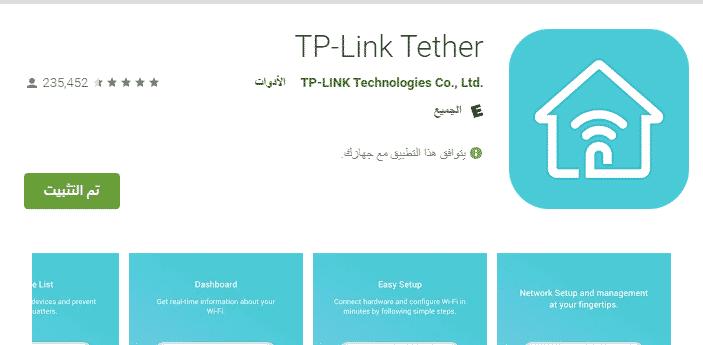 برنامج tether