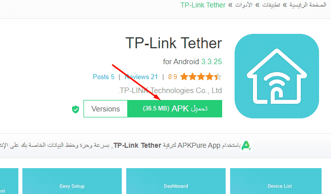 تحميل برنامج tether